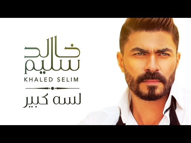 خالد سليم - لسه كبير   Khaled Selim – Lessa Kbeer Exclusive Lyrics Video