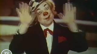 Все клоуны. Солнечный клоун Олег Попов (1986)