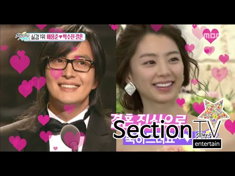 [Section TV] 섹션 TV - Bae Yong-joon ♡ Park Su-Jin, hold a happy wedding! 20150802
