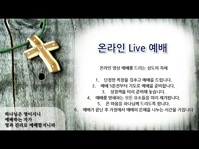LA 만나교회 주일예배 05.10.2020