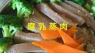 腐乳蒸肉 Steamed pork belly  with fermented Tofu 大片吃肉,过瘾!
