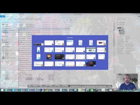 Советы по работе в Windows 8.1: список полезных комбинаций клавиш в десктопе