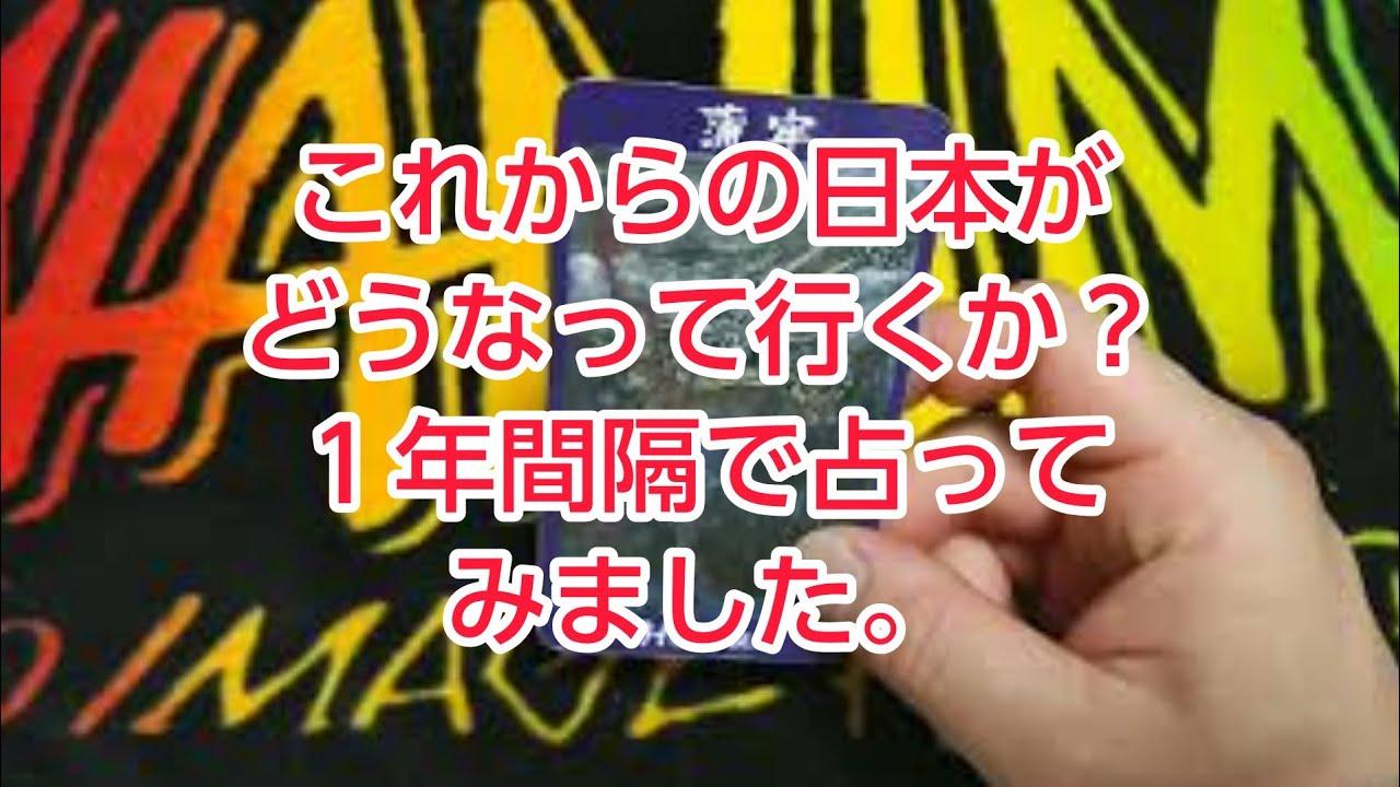 これから日本がどうなって行くのか?龍神様に聞いてリーディングしてみました🐉1年刻みでカード引きます。