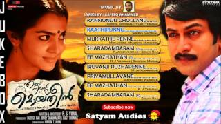 Ennu Ninte Moideen | Official Audio Jukebox | Prithviraj Sukumaran | Parvathi