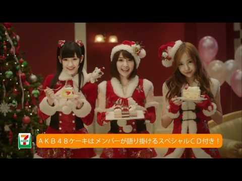 AKB48 CM セブンイレブン クリスマス 30s