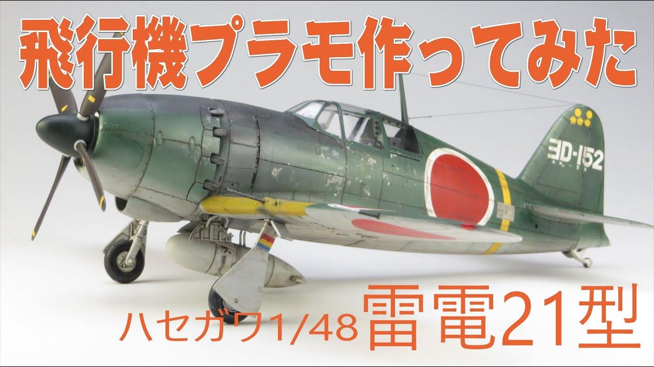 【飛行機プラモつくろう】ハセガワ1/48雷電21型 - YouTube