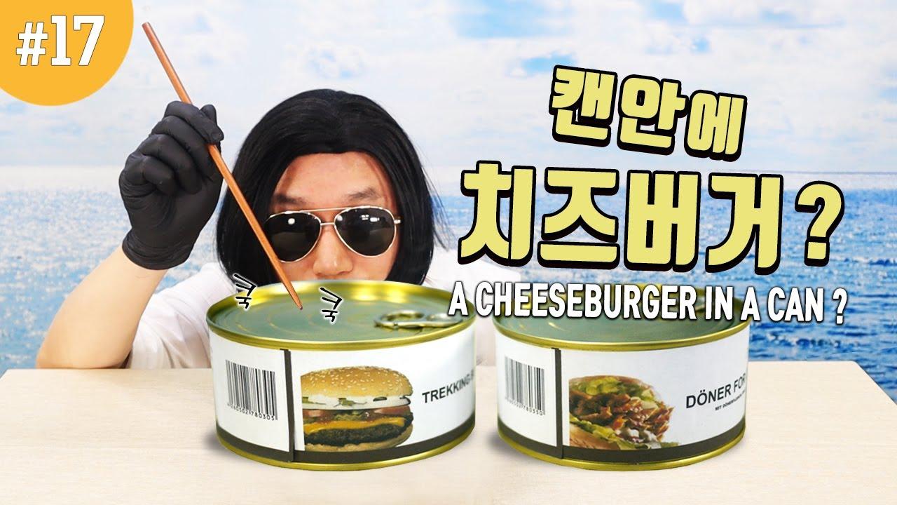 캔안에 치즈버거가 들어가 있다고? Cheeseburger in a can   feat. Döner Kebab   진상도 리뷰쇼 EP. 17