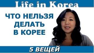 Что нельзя делать в Корее(кое-что из основных правил этикета... Основные правила в основном по отношению к старшим по возрасту или..., 2013-11-26T14:05:18.000Z)