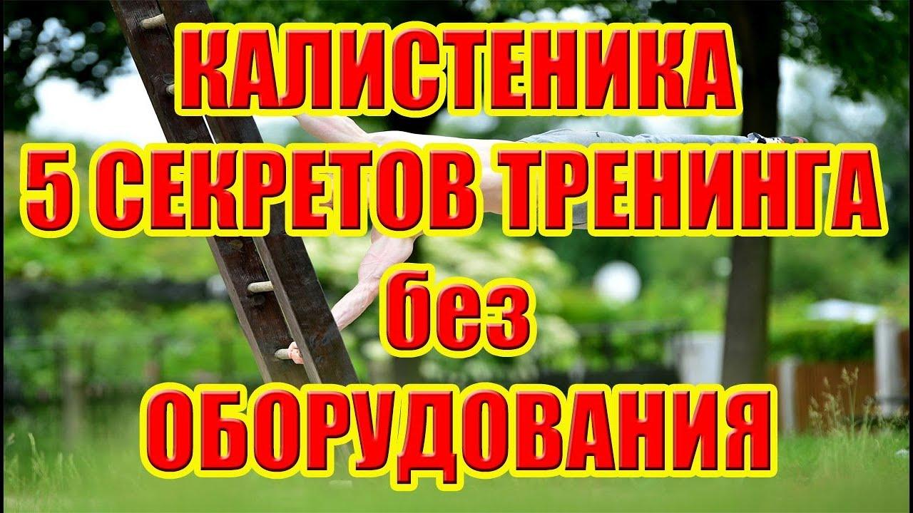 КАЛИСТЕНИКА 5 СЕКРЕТОВ ТРЕНИНГА без ОБОРУДОВАНИЯ