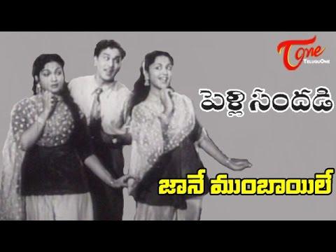 Pelli Sandadi Movie Songs   Pelli Sandadi Old Telugu Movie Songs   Pelli Sandadi Movie Songs HD   Pelli Sandadi Full Movie HD 1080P   ANR   Anajali