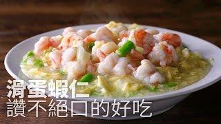 【1mintips】滑蛋蝦仁,讚不絕口的好吃