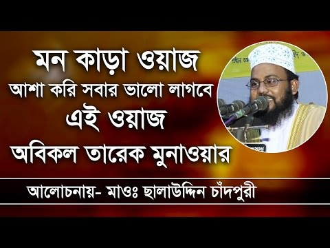 Bangla Waz MAULANA Sala uddin cadpori মন কাড়া ওয়াজ আশা করি সবার ভালো লাগবে