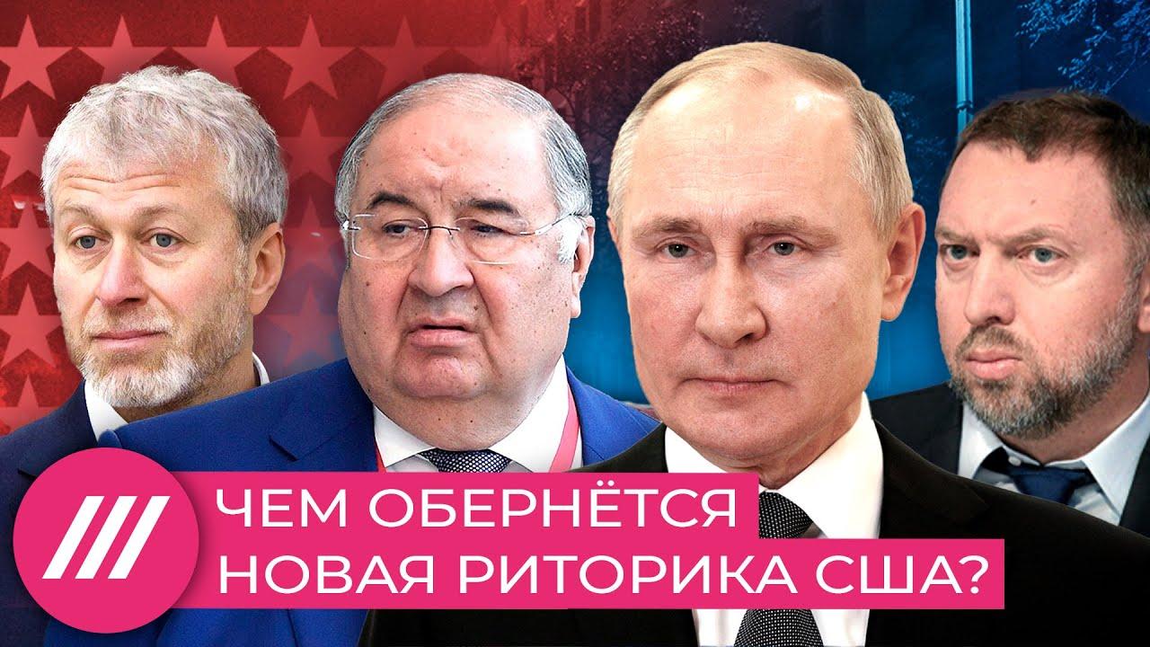 Чем новая риторика США обернется для Путина и его окружения?