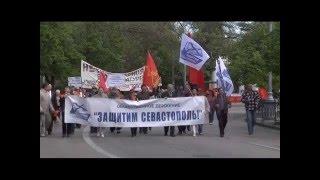 В Севастополе провели первомайскую демонстрацию профсоюзов(Севастополь отметил День Весны и Труда традиционной первомайской демонстрацией. На шествие вышли работник..., 2016-05-01T16:59:59.000Z)