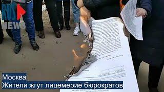 ⭕️ Жители жгут лицемерие бюрократов в Москве