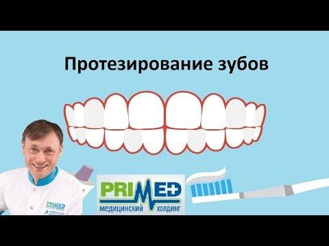 Протезирование зубов виды и цены. Протезирование в Москве