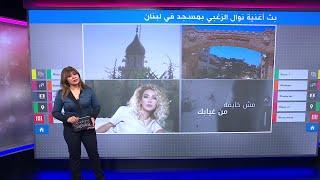 مسجد في لبنان يبث أغنية نوال الزغبي