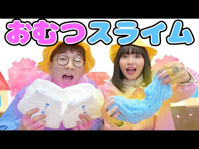 【幼稚園ごっこ】なっちゃんのオムツでクラウドスライム作ってみた!【SLIME】How To Make Cloud Slime