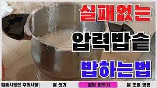 실패없는 압력밥솥 밥 짓기 (feat. 풍년 2인용 압…