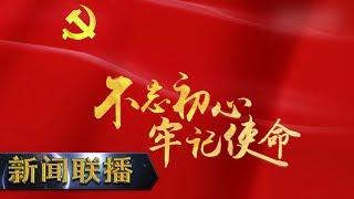 《新闻联播》 20190704 22:30| CCTV