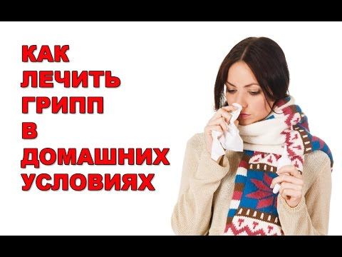 Как и чем вылечить грипп в домашних условиях 139