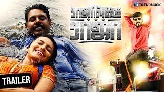 Rajavukku Raja Tamil Movie | Official Trailer | VR Vinayak | Manobala | Vaishnavi | TrendMusic