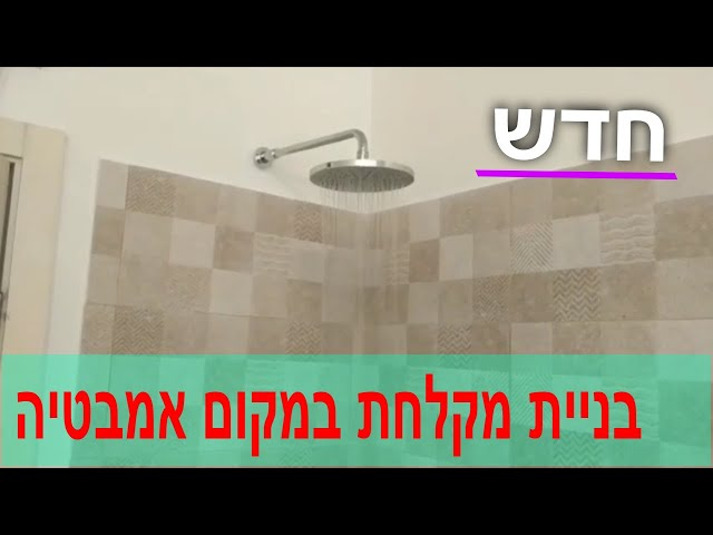 שיפוצים – איך לעשות פירוק אמבטיה סיקה מקומית ובניית מקלחון עם תעלת ניקוז