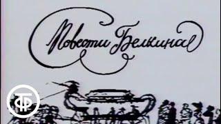 А.С.Пушкин. Повести Белкина. Гробовщик. Постановка П.Фоменко (1990)