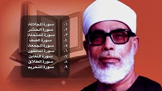 جزء قد سمع - الثامن والعشرون من القرآن الكريم - محمود خليل الحصري رحمه الله