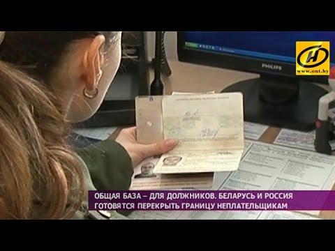 видео: Беларусь и Россия готовятся перекрыть границу неплательщикам