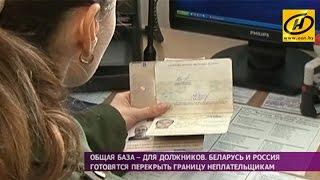 Беларусь и Россия готовятся перекрыть границу неплательщикам