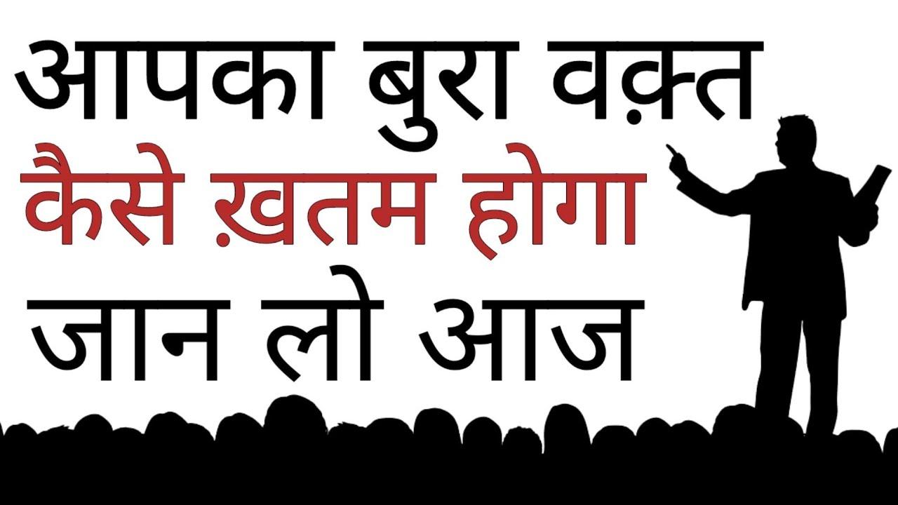 बुरा वक़्त कैसे ख़त्म होगा जान लो Best Motivational speech Hindi video New Life inspirational quotes