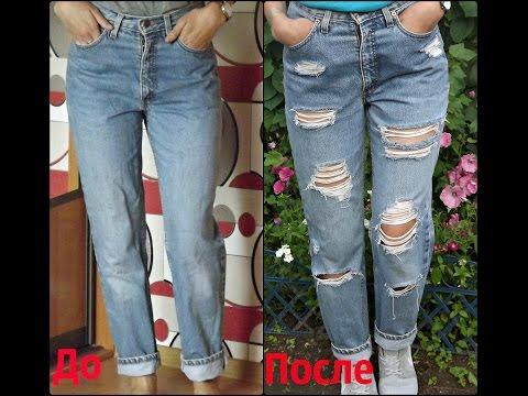 Рваные джинсы фото женские своими руками