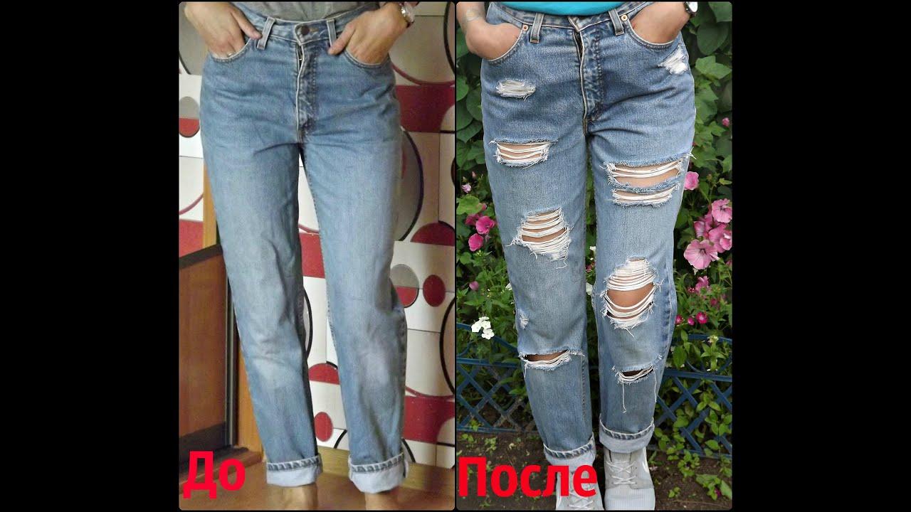 Рваные джинсы как сделать