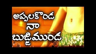 Appala Kondaa  DJ SONG _Video _ Kongumudi Telugu Movie THIS SONG MIX BY DJ SAIGALLA