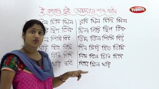 Learn bengali for kids | Two Letter words| Bengali Words| Learn Bengali Phonics| Bengali Preschool