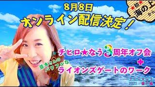チヒロ☆なう 3周年オフ会配信のお知らせ
