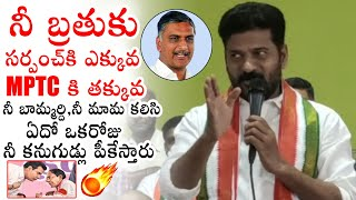Congress MP Revanth Reddy Comments On Harish Rao | #DubbakaElection2020 | Political Qube