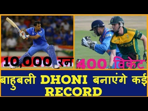 dhoni make new records against southafrica IIधोनी तोड़गे कई RECORDS