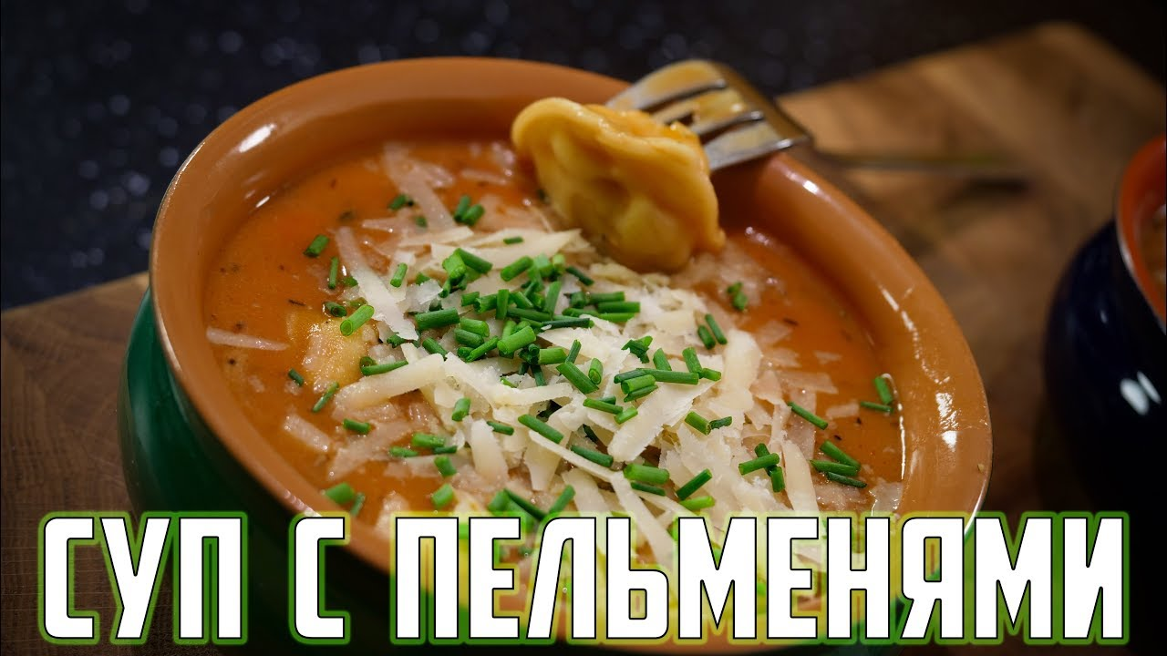 Суп с пельменями - YouTube