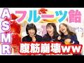 【ASMR】フルーツ飴作って食べたら腹筋崩壊したwwww の動画、YouTube動画。