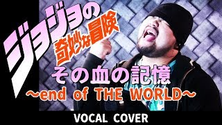 JoJo の奇妙な冒険 OP.4 - その血の記憶 ~end of THE WORLD~ | VOCAL COVER | JoJo's Bizarre Adventure