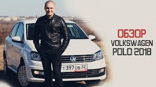 Тест Драйв Volkswagen Polo 2018 (Рестайлинг)