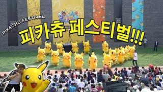피카츄가 도대체 몇 마리지?! 피카츄 페스티벌 다녀왔다!!! (Pikachu Festival)