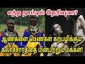 உலகில் பின்பற்றப்படும் விசித்திரமான நடைமுறைகள்!   Tamil Trending News   Tamil Viral Video   Video