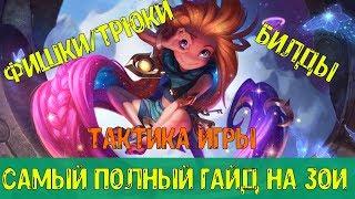 Полный Гайд на нового чемпиона Зои 8 сезон! Билд,, Фишки, Новые Трюки