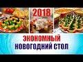 ЭКОНОМНЫЙ НОВОГОДНИЙ СТОЛ 2018. ПРАЗДНИЧНОЕ МЕНЮ. Natali Novel