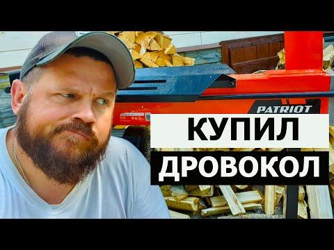 КУПИЛ ДРОВОКОЛ / ЭЛЕКТРОКОЛУН В ХОЗЯЙСТВЕ