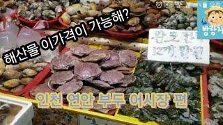 인천 연안 부두 어시장 해산물 실컷 먹어보기 / Kor…