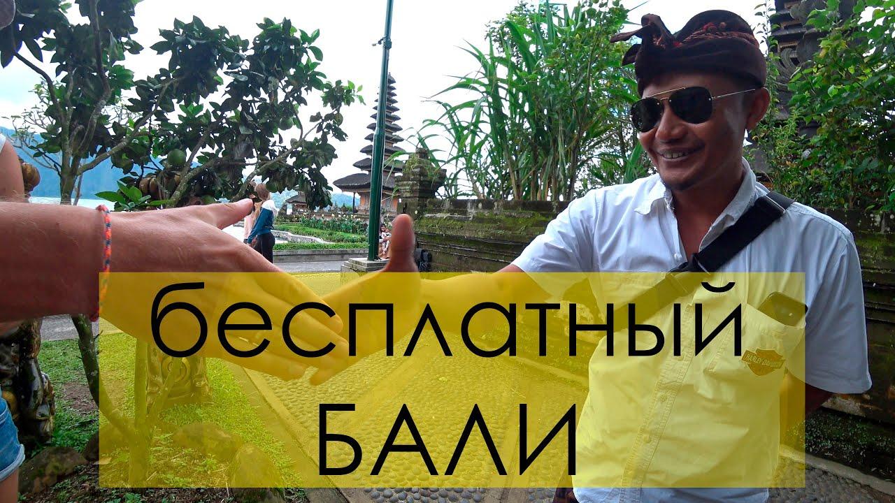 #3 Бали - бесплатный тур по платным местам. Храм Братан, заброшенный отель, лес обезьян...